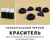Чорний барвник для пластику, силікону, епоксидної смоли, поліуретанів, універсальний (15 г), фото 2