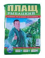 """Дождевик рыбацкий для взрослого """"Кнопка"""""""