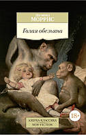 Книга Голая обезьяна. Автор - Десмонд Моррис (Азбука) (мягк.)