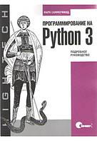 Книга Программирование на Python 3. Подробное руководство. Автор - Марк Саммерфилд (Символ)