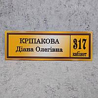 Кабинетная табличка с ФИО и номером кабинета