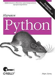 Книга Вивчаємо Python. 4-е видання. Автор - Марк Лутц (Символ-плюс)