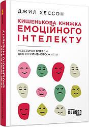 Книга Кишенькова книжка емоційного інтелекту. Автор - Джил Хессон (Фабула)