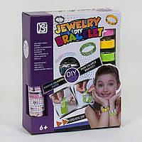 Детский набор браслетов 893