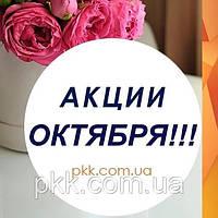 АКЦИИ ОКТЯБРЯ!