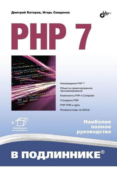 Книга PHP 7 в подлинике. Автор - Игорь Симдянов, Дмитрий Котеров (БХВ-Петербург) (2016)
