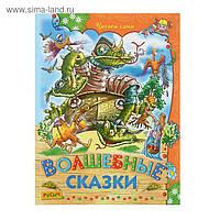 Волшебные сказки книга для детей. Читаем сами. Русич.