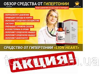 Капли от гипертонии Lionheart,Lion Heart - Капли от гипертонии (Лайон Харт)