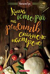 Книга Книга історій та рецептів смачного настрою. Автор - Наталя Гук (Брайт Букс)