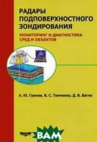А. Ю. Гринев, В. С. Темченко, Д. В. Багно Радары подповерхностного зондирования. Мониторинг и диагностика сред и объектов