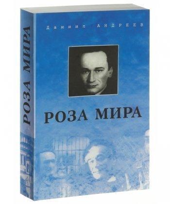 Андреев (мяг) Роза Мира