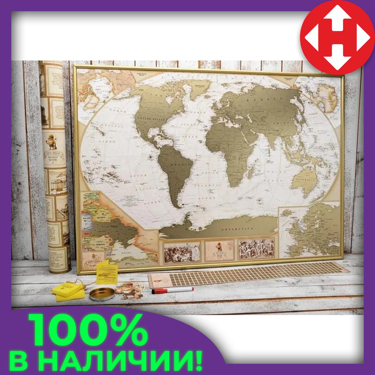 Распродажа! Скретч карта мира, My Map Antique edition, карта путешествий, ENG