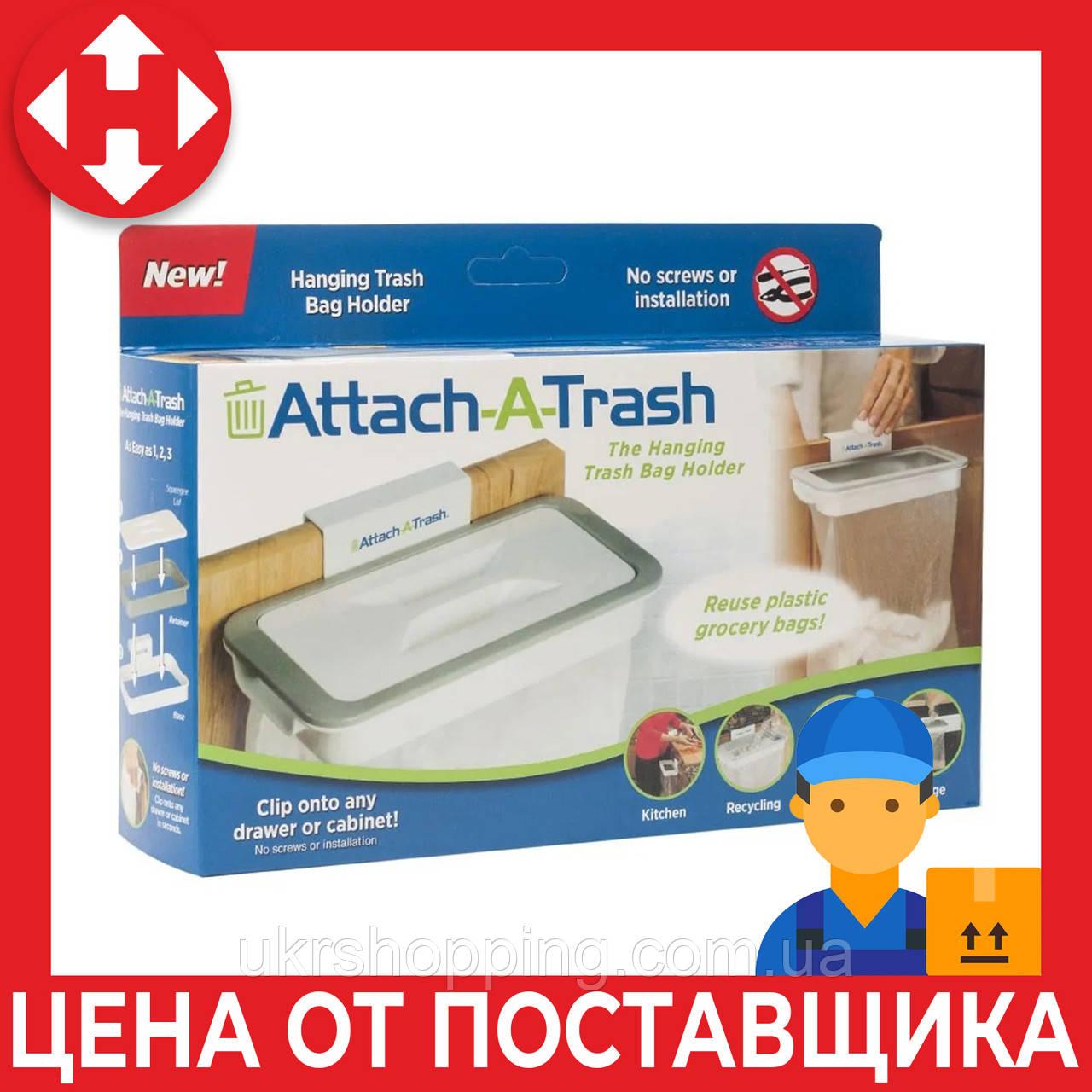 Держатель мусорных пакетов, мусорное ведро на кухню - Attach-A-Trash - доставка по Украине и Киеву