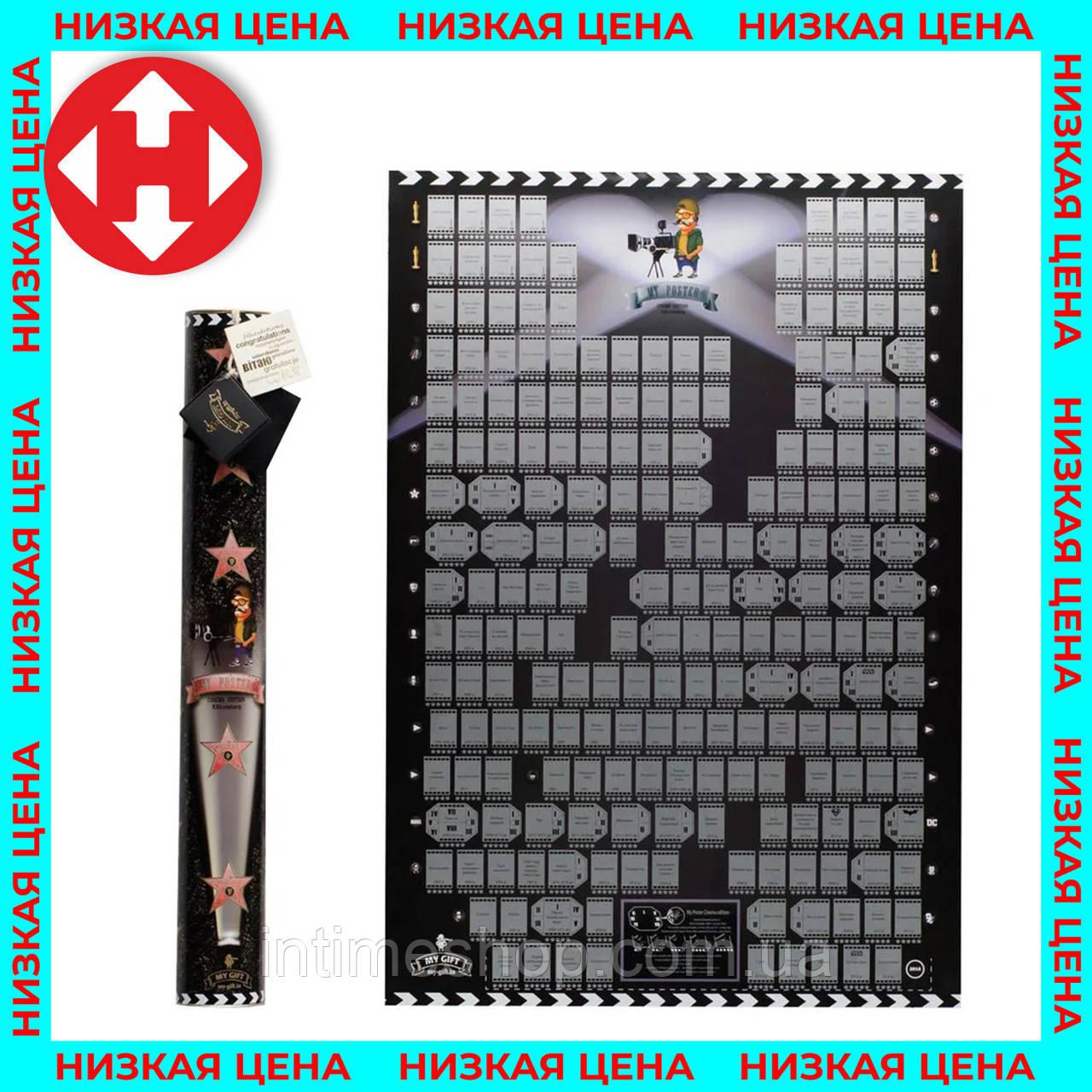 Скретч постер, My Poster Cinema Edition 21 century, постер достижений, UKR