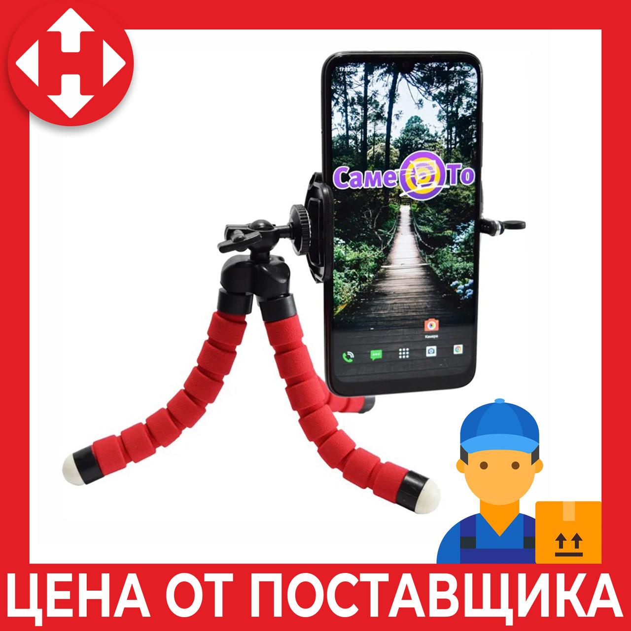 Универсальный штатив Осьминог, держатель для телефона и фотоаппарата, красный, с доставкой по Украине