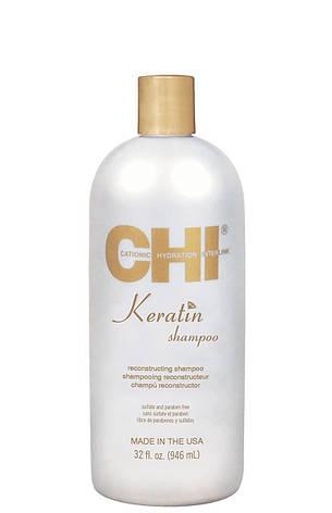 Шампунь восстанавливающий CHI Keratin Reconstructing Shampoo 946 мл, фото 2