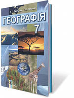 Географія Пестушко 7 клас Підручник