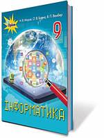 Інформатика Морзе 9 клас Підручник