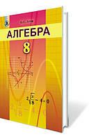 Алгебра Істер 8 клас Підручник