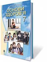 Основи здоров'я Бойченко 7 клас Підручник