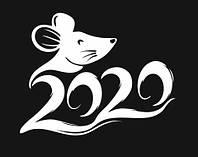 Новогодняя наклейка 2020  (40х30см) цвет белый