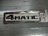 Надпись 4matic  160х28 мм