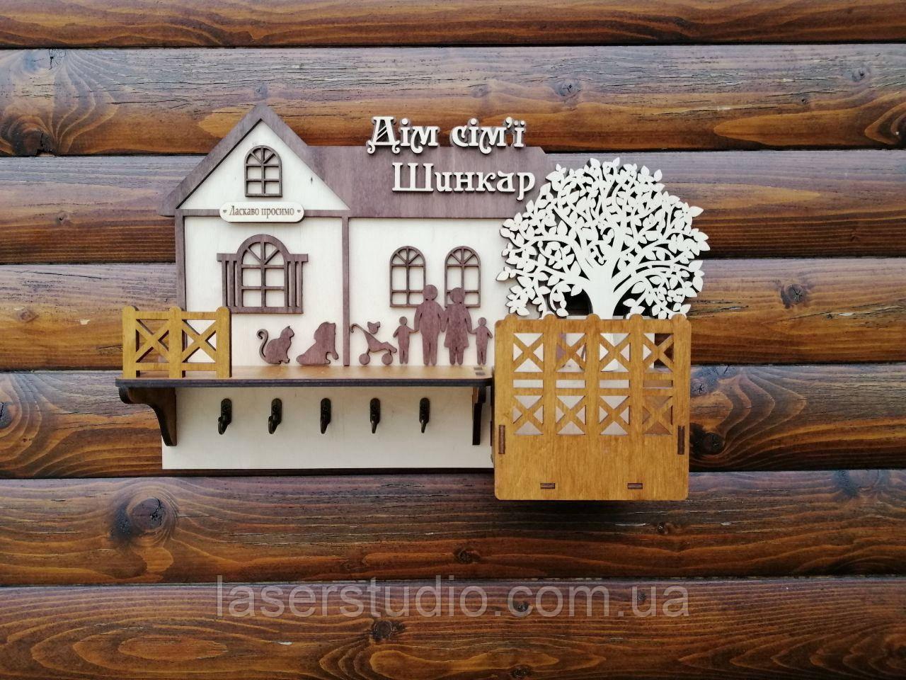 """Ключница """"Большой дом с деревом"""" и Фамилия семьи   Ключница для вашего дома 44*30 см."""
