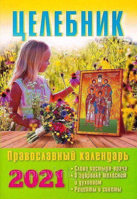 Целебник. Православний календар на 2021 рік