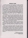 Целебник. Православний календар на 2021 рік, фото 2