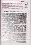 Целебник. Православний календар на 2021 рік, фото 3