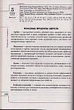 Целебник. Православний календар на 2021 рік, фото 4