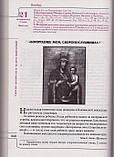 Целебник. Православний календар на 2021 рік, фото 6