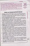 Целебник. Православний календар на 2021 рік, фото 7