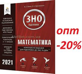 ЗНО 2021 / Математика. Комплексне видання / Бевз / Освіта
