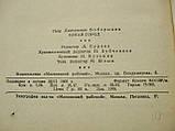 "Роман ""Китай- город"" Боборыкин Пётр 1960 год издания, фото 3"
