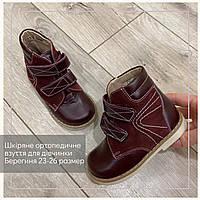 Шкіряне ортопедичне взуття для дівчинки Берегиня 24-26 размер (ортопедические ботинки для девочки)