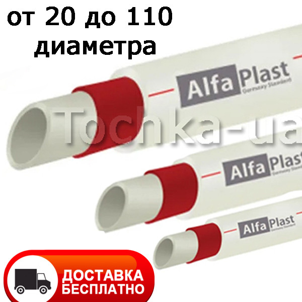 Поліпропіленова Труба для опалення Alfa Plast PPR стекловолоко Ø40х5,5