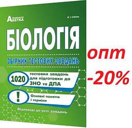ЗНО 2022 / Біологія. Збірник тестових завдань (1020) / Соболь / Абетка