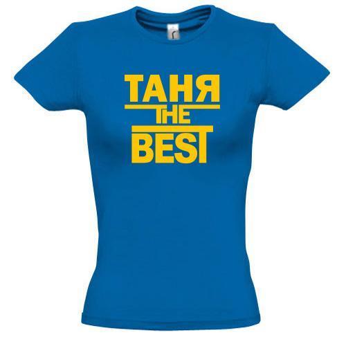 Футболка Таня the BEST