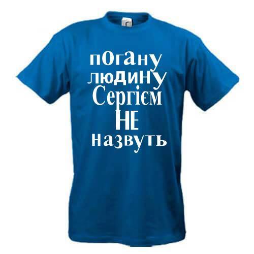 Футболка Погану людину Сергієм не назвуть (2)
