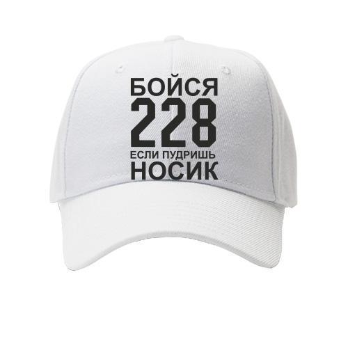 Бейсболка Бойся 228