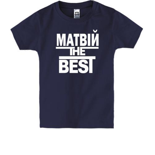Дитяча футболка Матвій the BEST