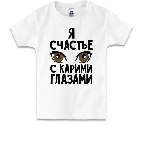 Детская футболка Я счастье с карими глазами