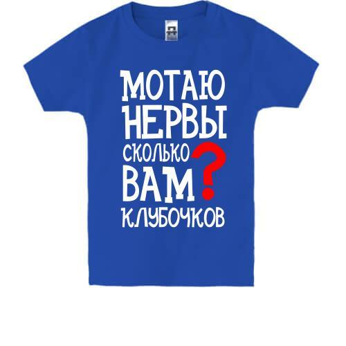 Детская футболка Мотаю нервы