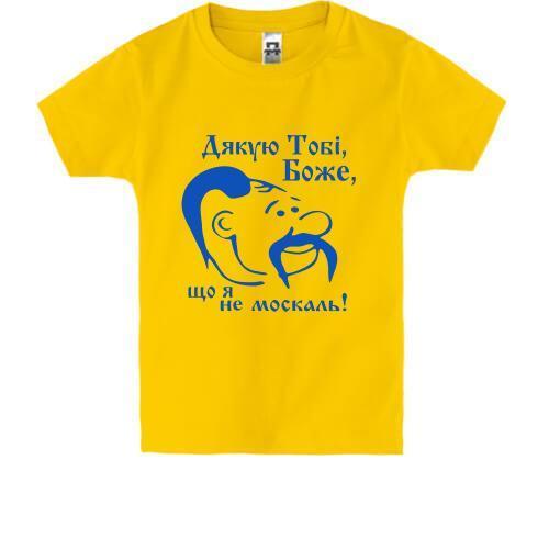 Детская футболка Дякую тобі боже, що я не москаль!