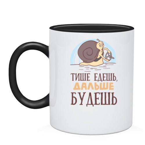 """Чашка с надписью """" Тише едешь - дальше будешь """""""