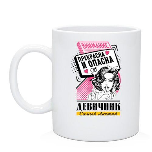 """Чашка с надписью """"Девичник: Внимание, прекрасна и опасна """""""
