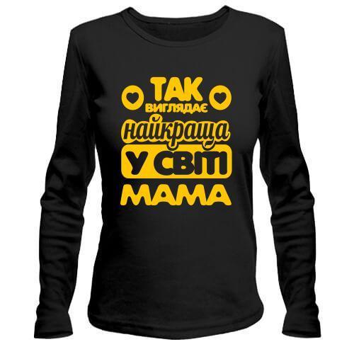 Жіночий лонгслів Так виглядає найкраща мама (2)