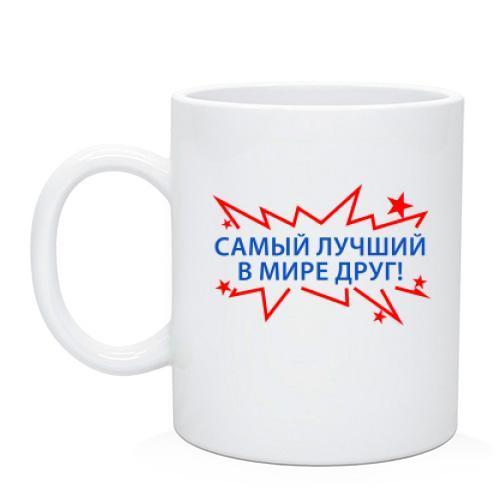 Чашка лучший в мире друг