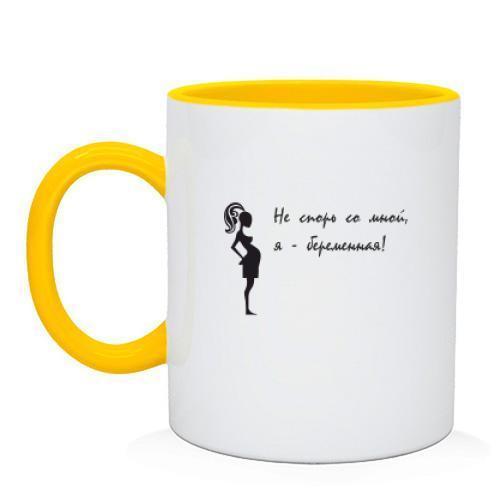 Чашка Не спорь со мной, я - беременная!